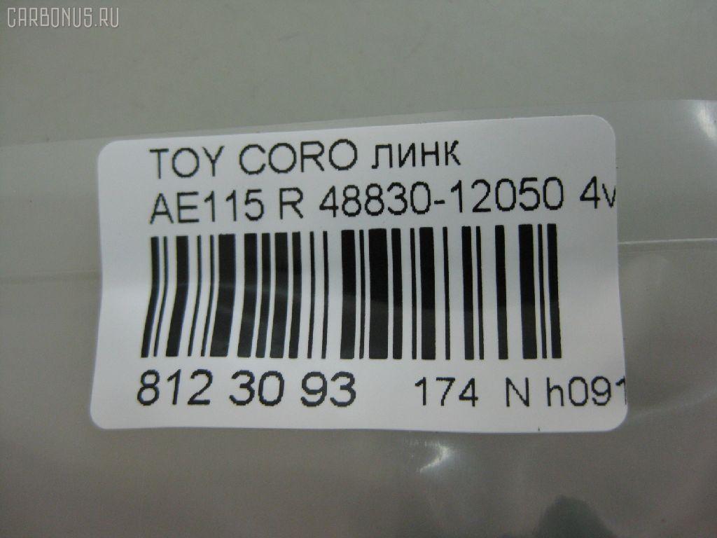 Линк стабилизатора TOYOTA SPRINTER CARIB AE115G Фото 2