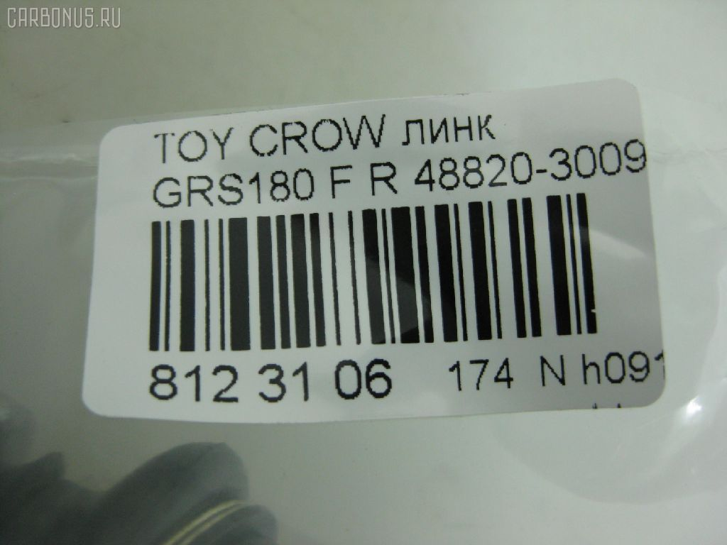 Линк стабилизатора TOYOTA CROWN GRS180 Фото 2