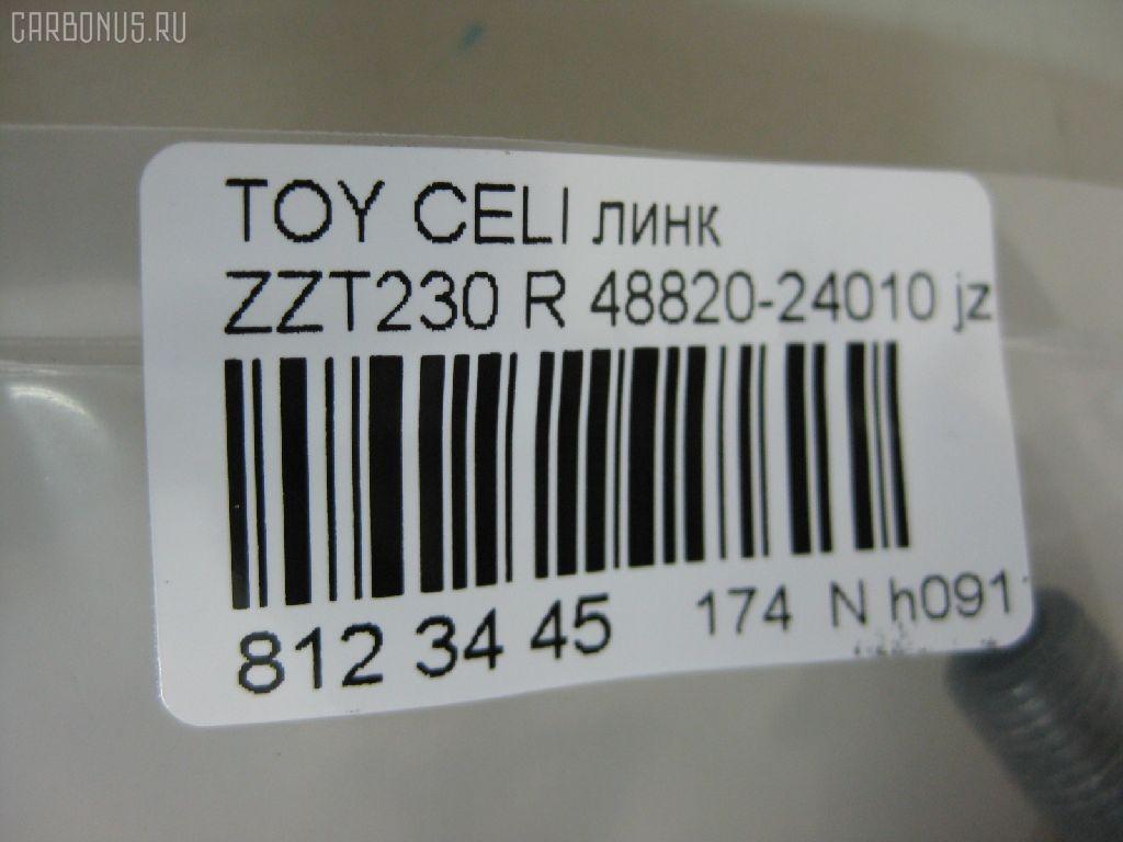 Линк стабилизатора TOYOTA CELICA ZZT230 Фото 2