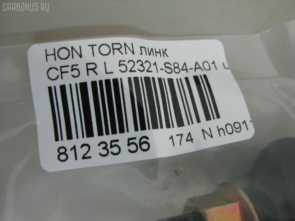Линк стабилизатора HONDA TORNEO CF4 Фото 2