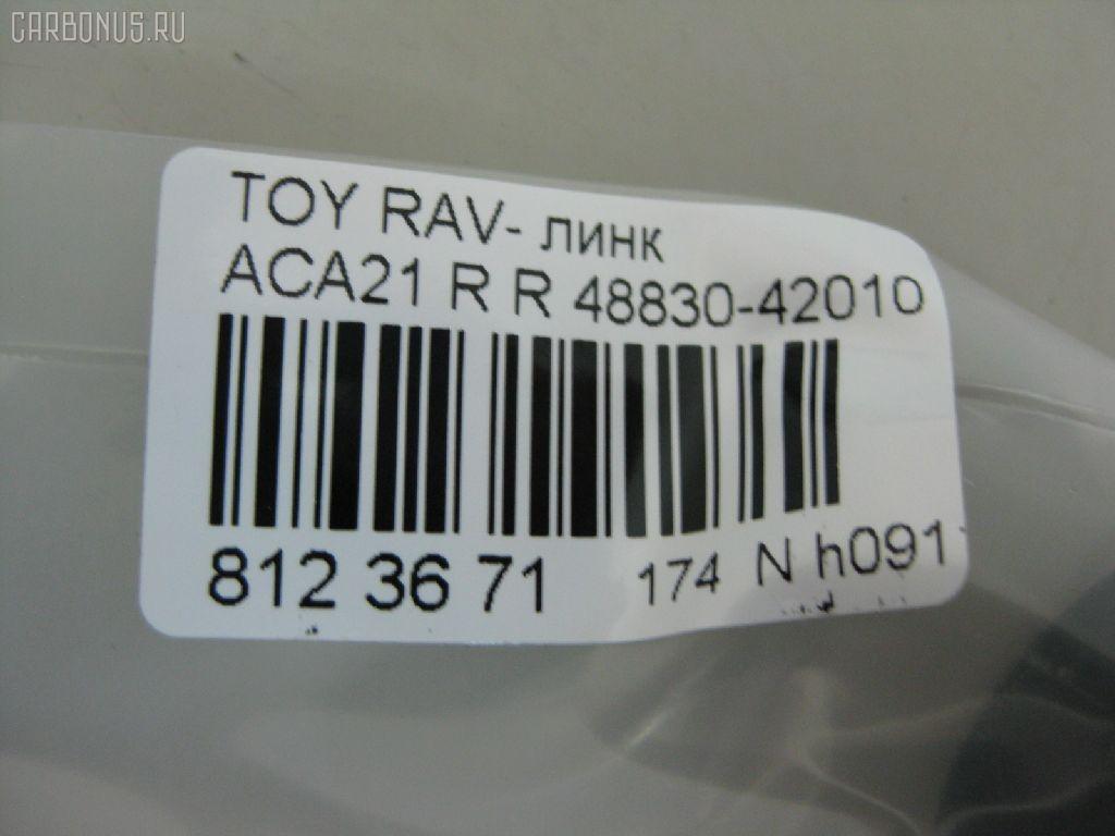 Линк стабилизатора TOYOTA RAV4 ACA21 Фото 2