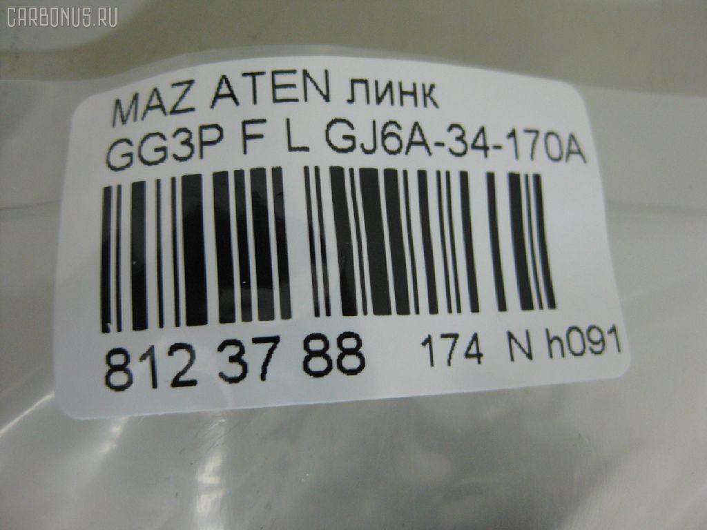 Линк стабилизатора MAZDA ATENZA SEDAN GG3P Фото 2
