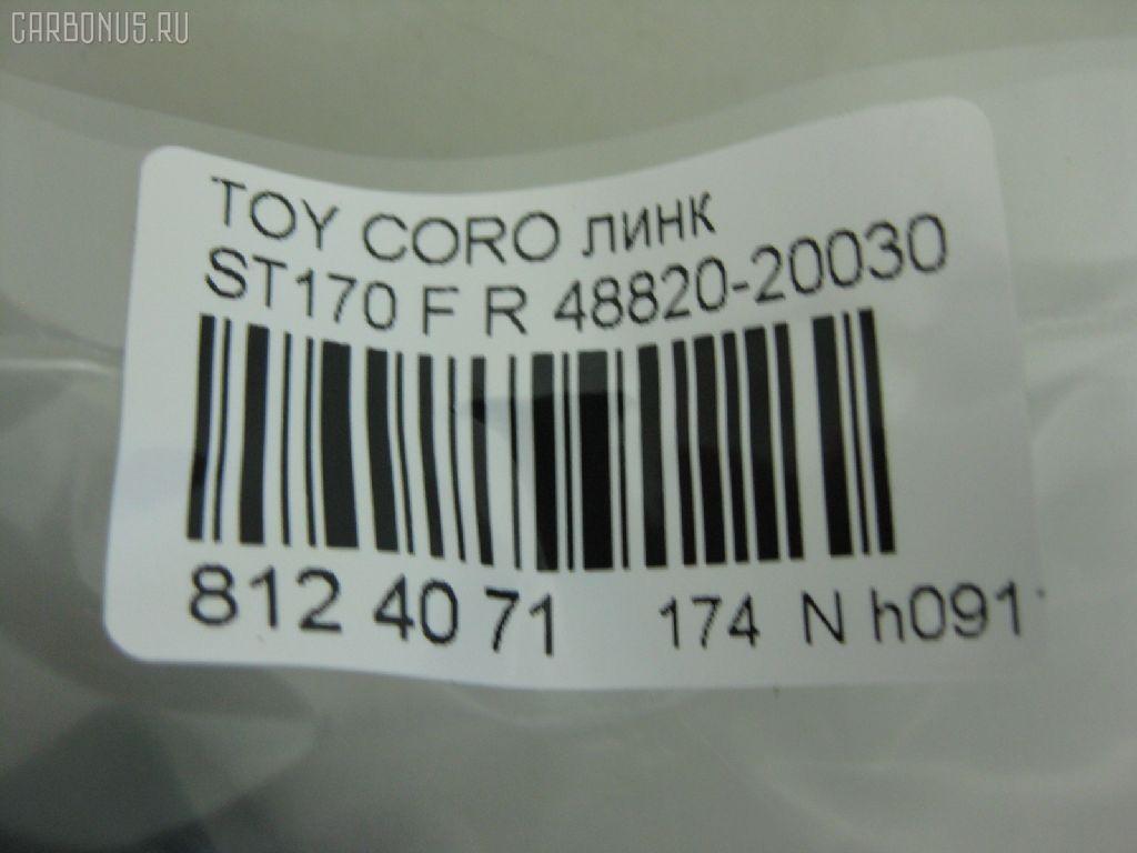 Линк стабилизатора TOYOTA CORONA ST170 Фото 2