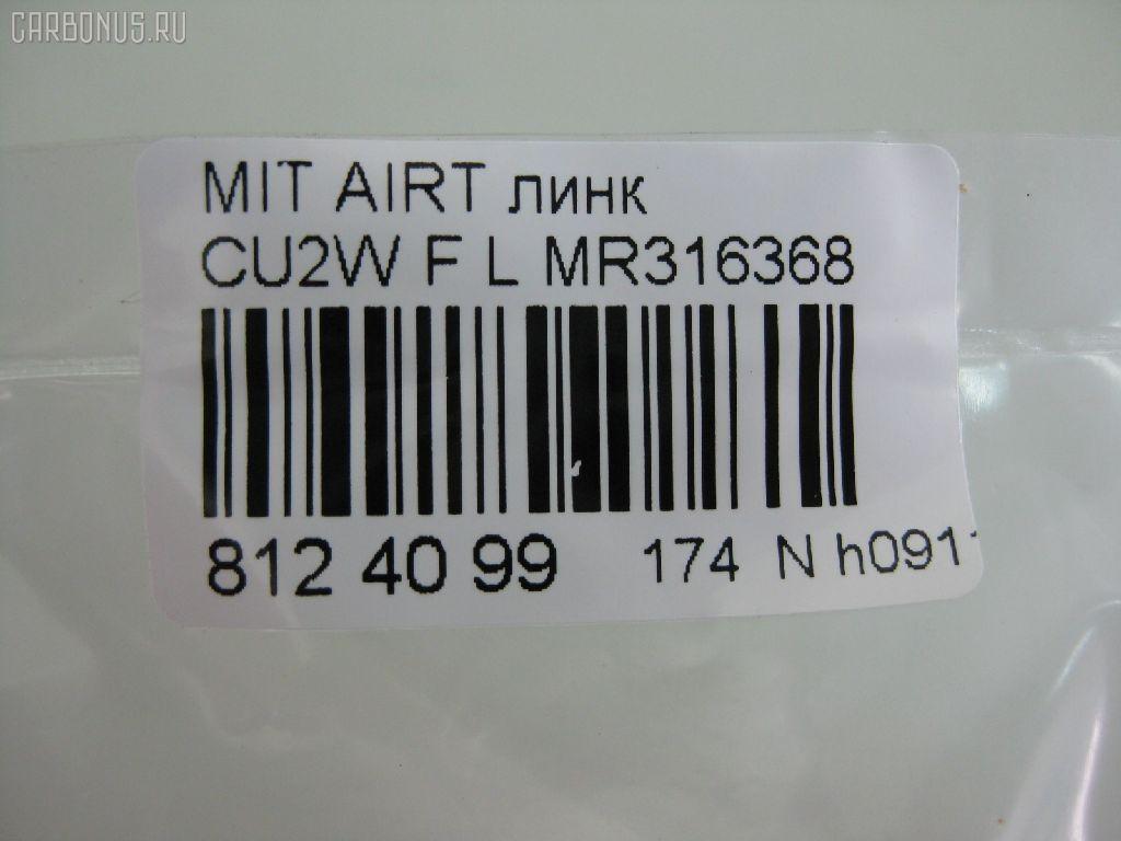 Линк стабилизатора MITSUBISHI LANCER CT9A Фото 2