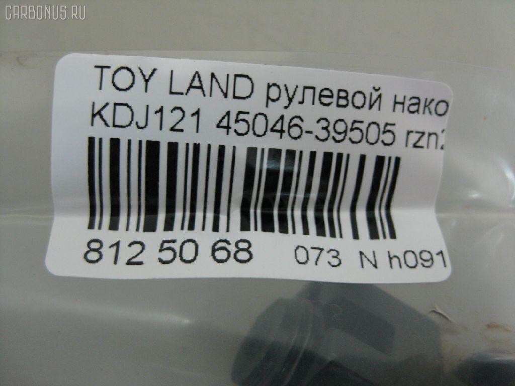 Рулевой наконечник TOYOTA LAND CRUISER PRADO KDJ121 Фото 2