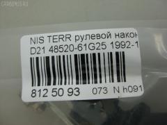 Рулевой наконечник Nissan Terrano D21 Фото 2