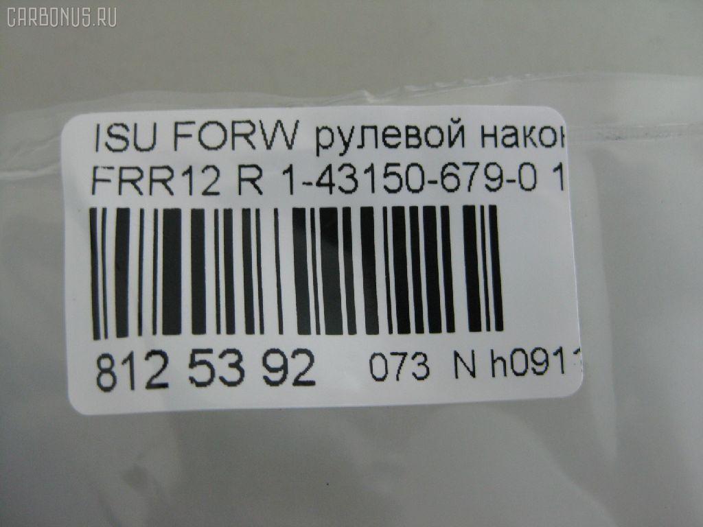 Рулевой наконечник ISUZU FORWARD FRR12 Фото 2