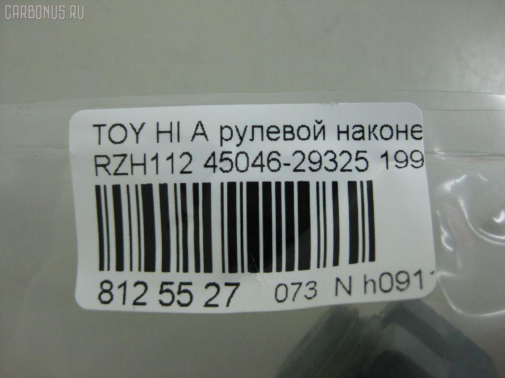 Рулевой наконечник TOYOTA HIACE RZH112 Фото 2
