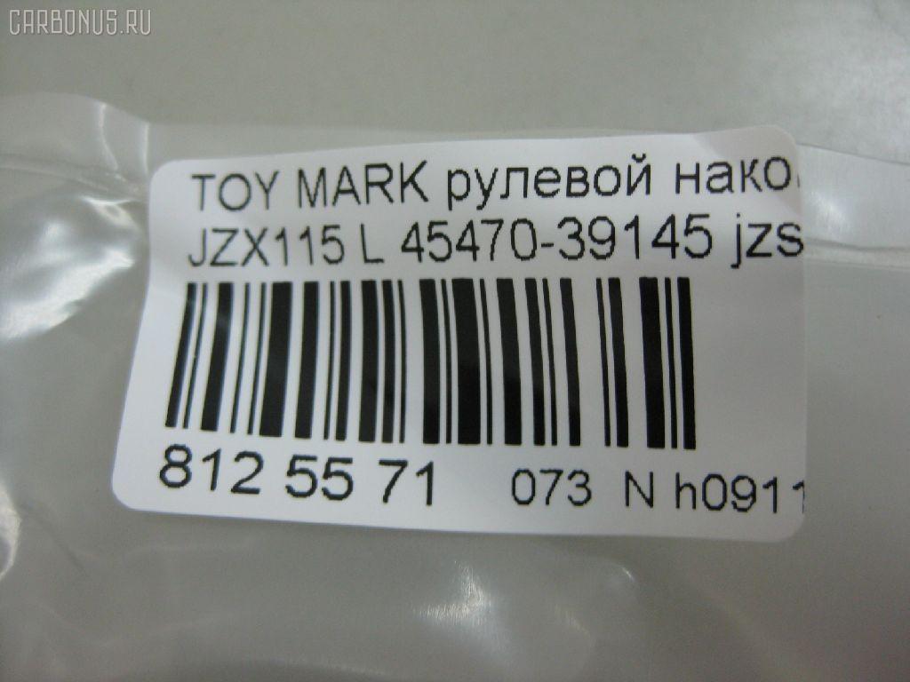 Рулевой наконечник TOYOTA MARK II JZX115 Фото 2