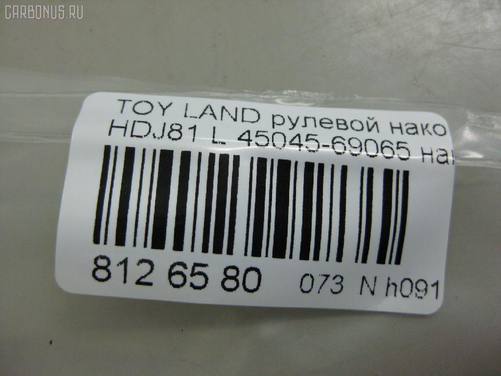Рулевой наконечник TOYOTA LAND CRUISER HDJ81 Фото 2