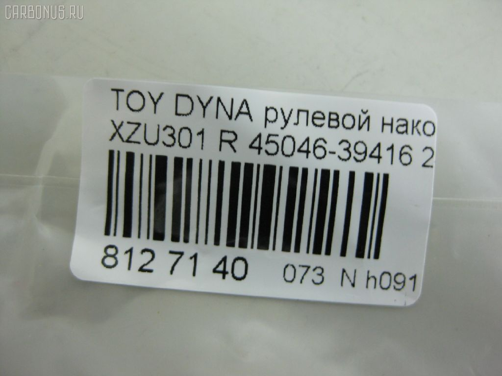 Рулевой наконечник TOYOTA DYNA XZU301 Фото 2