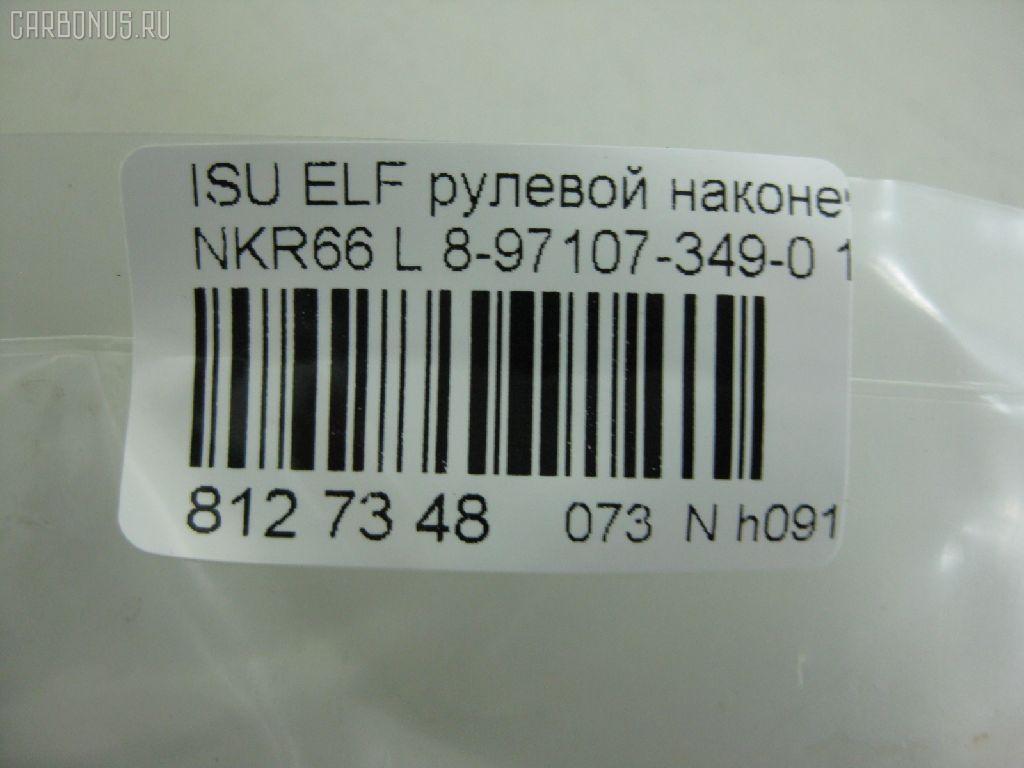 Рулевой наконечник ISUZU ELF NKR66 Фото 2
