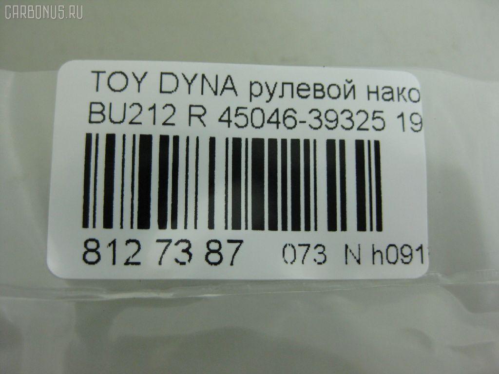 Рулевой наконечник TOYOTA DYNA BU212 Фото 2