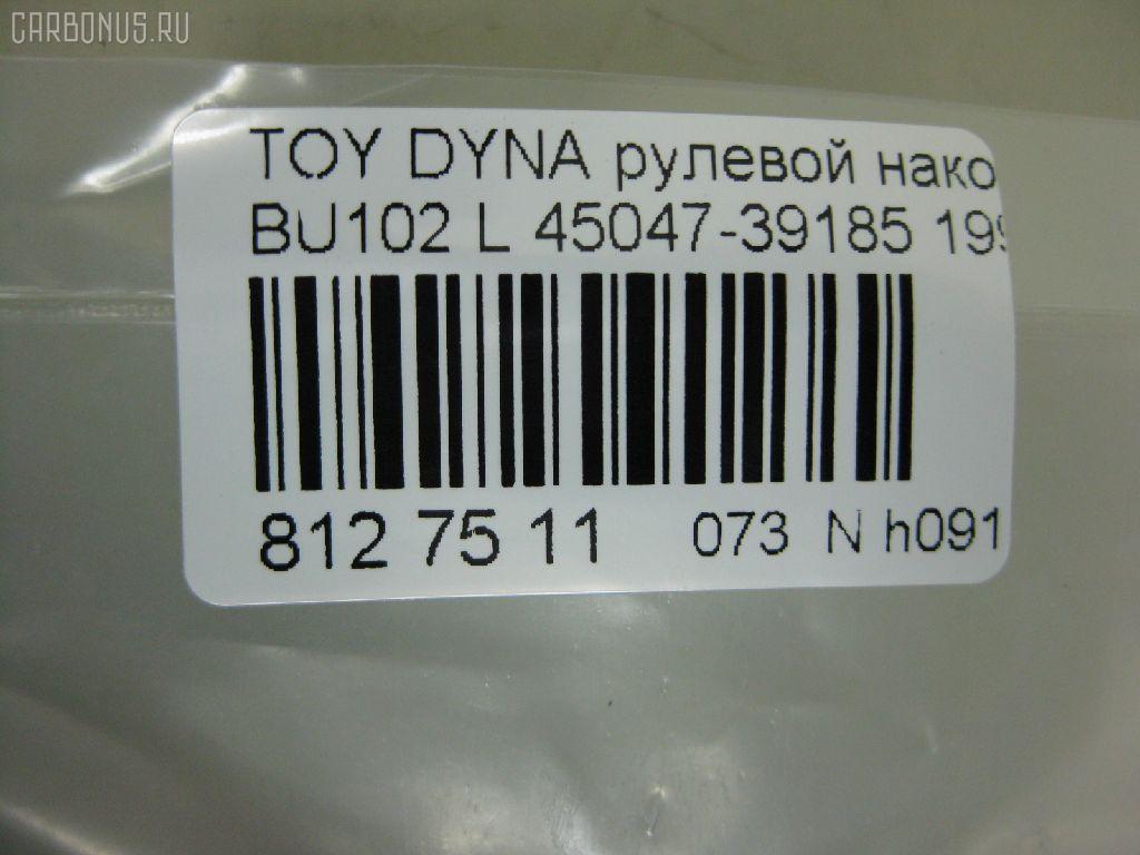 Рулевой наконечник TOYOTA DYNA BU102 Фото 2
