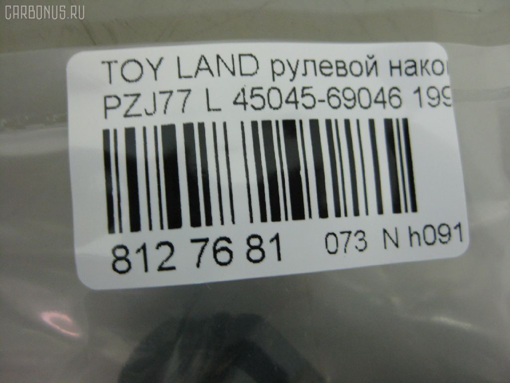 Рулевой наконечник TOYOTA LAND CRUISER PRADO PZJ77 Фото 2