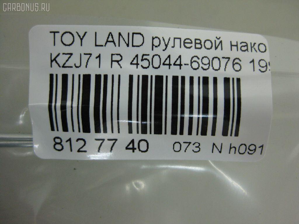 Рулевой наконечник TOYOTA LAND CRUISER PRADO KZJ71 Фото 2