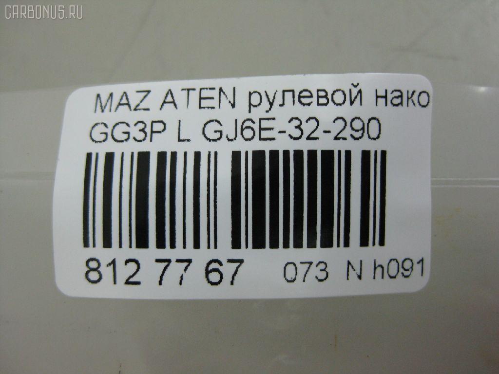 Рулевой наконечник MAZDA ATENZA SEDAN GG3P Фото 2