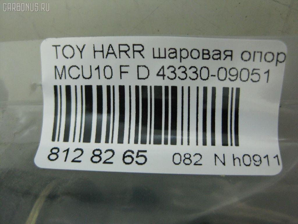 Шаровая опора TOYOTA HARRIER MCU10 Фото 2