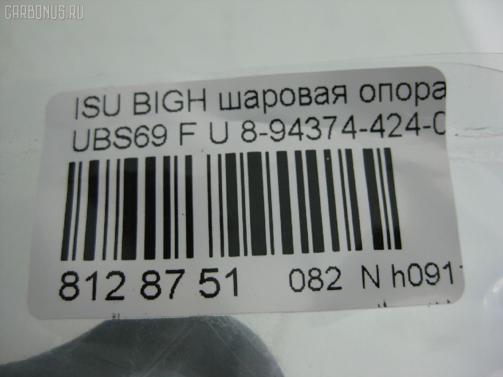Шаровая опора ISUZU BIGHORN UBS69 Фото 2