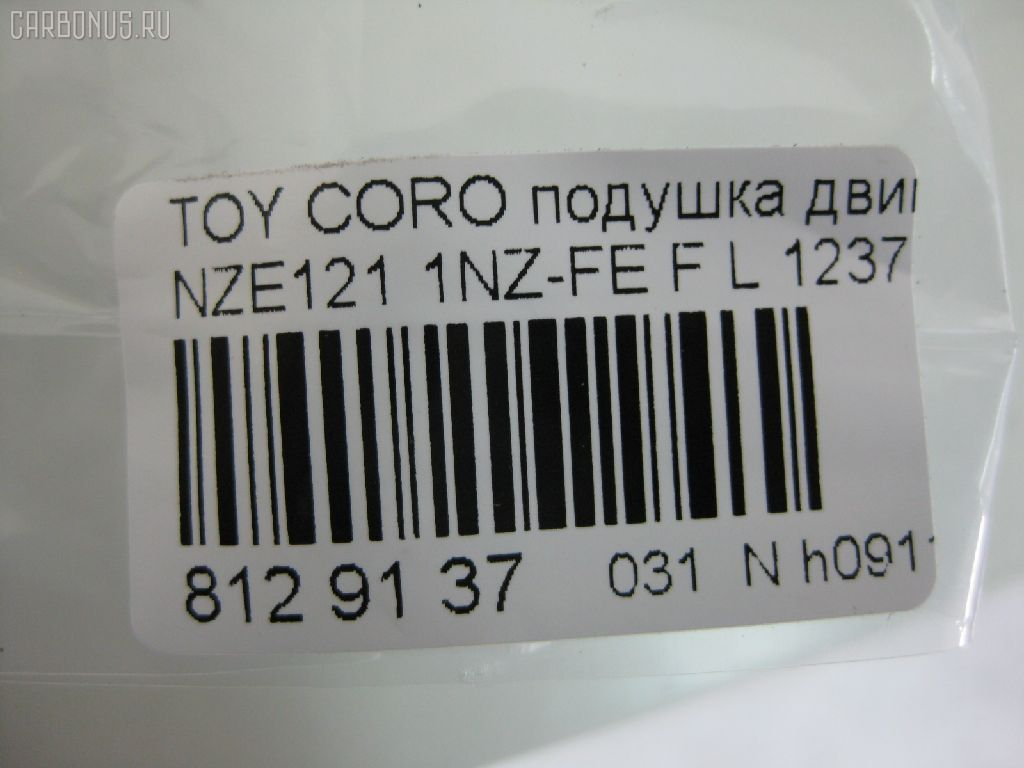 Подушка двигателя TOYOTA COROLLA NZE121 1NZ-FE Фото 3