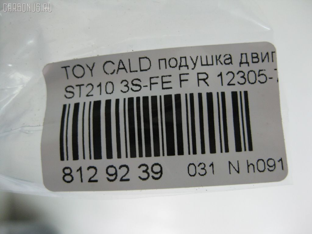Подушка двигателя TOYOTA CALDINA ST210G 3S-FE Фото 3