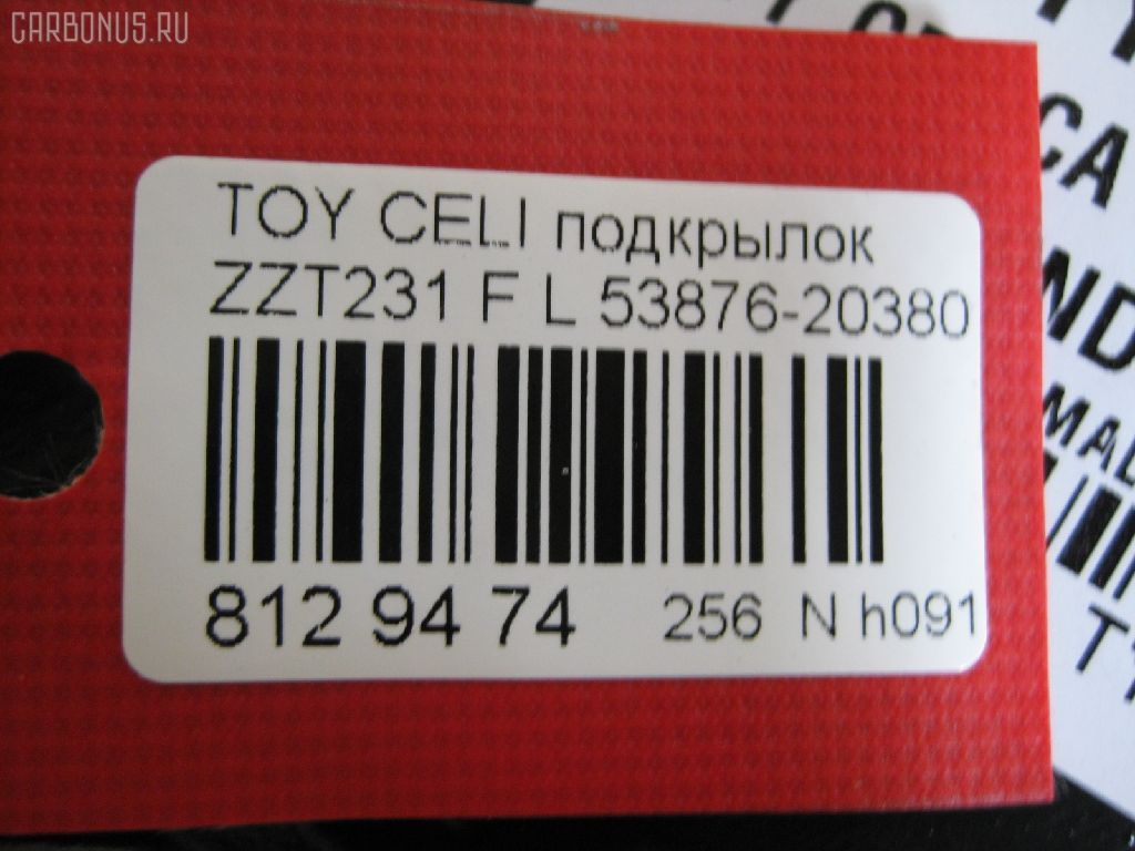 Подкрылок TOYOTA CELICA ZZT231 Фото 2