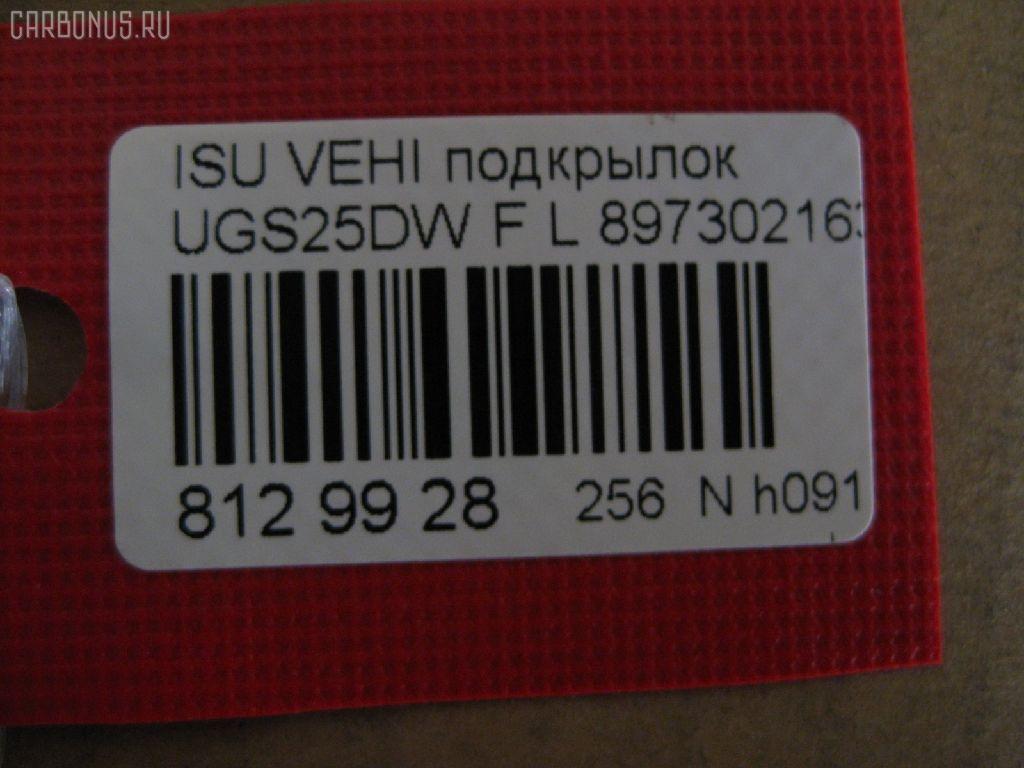 Подкрылок ISUZU VEHICROSS UGS25DW Фото 2