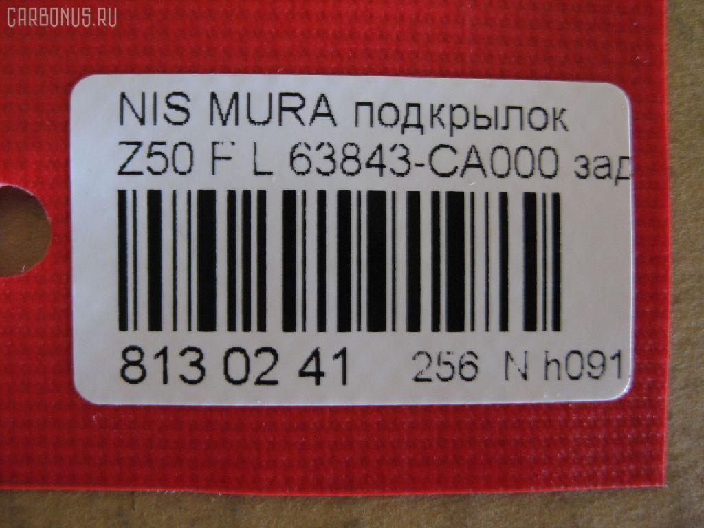 Подкрылок NISSAN MURANO PNZ50 Фото 2