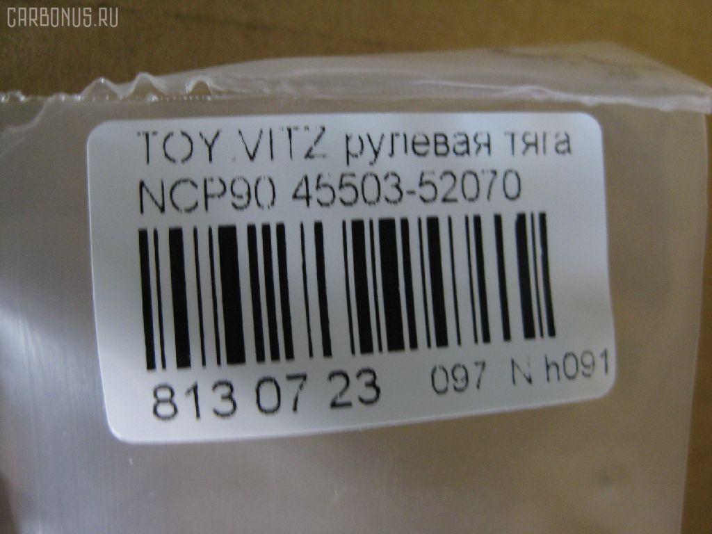 Рулевая тяга TOYOTA VITZ NCP90 Фото 2