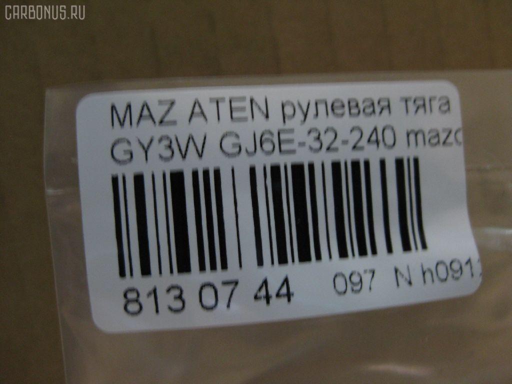 Рулевая тяга MAZDA ATENZA SEDAN GG3P Фото 2
