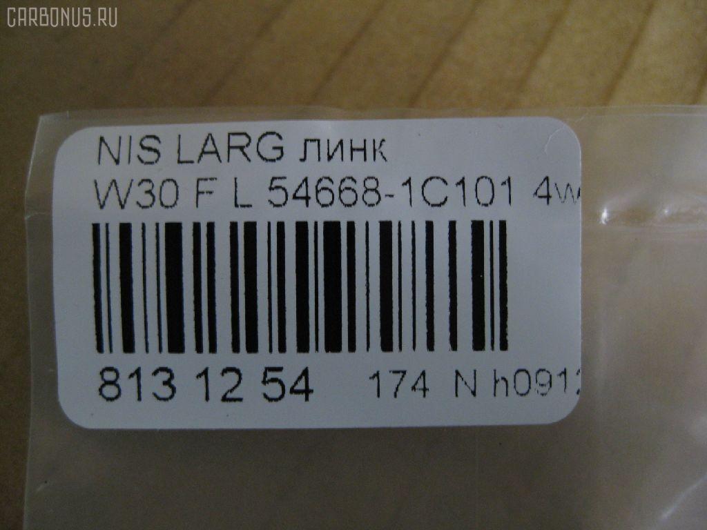 Линк стабилизатора NISSAN LARGO W30 Фото 2