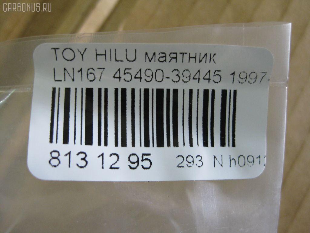 Маятник рулевой TOYOTA HILUX LN167 Фото 3