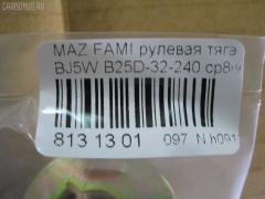 Рулевая тяга MAZDA FAMILIA S-WAGON BJ5W Фото 2