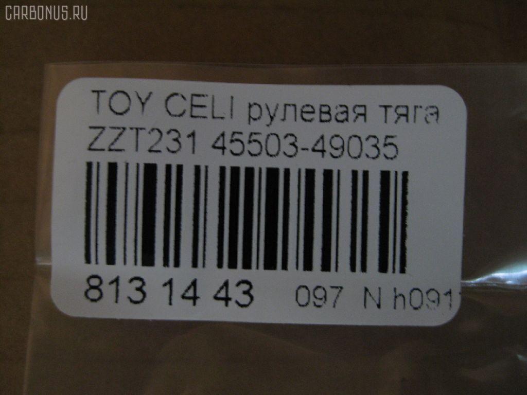 Рулевая тяга TOYOTA CELICA ZZT231 Фото 2