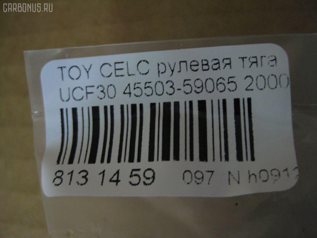 Рулевая тяга TOYOTA CELSIOR UCF30 Фото 2