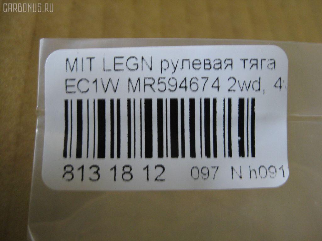 Рулевая тяга MITSUBISHI LEGNUM EC1W Фото 2