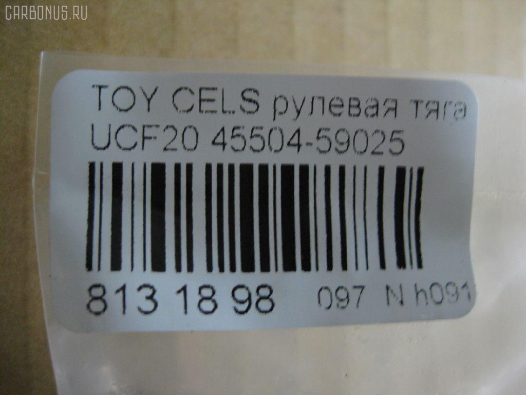 Рулевая тяга TOYOTA CELSIOR UCF20 Фото 2