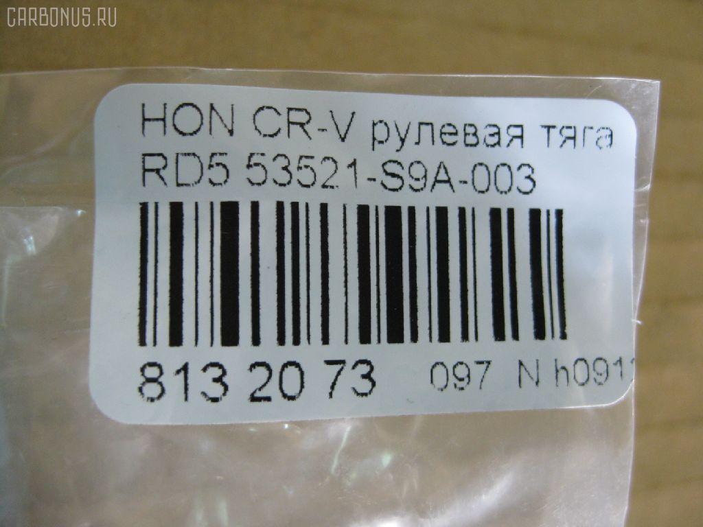 Рулевая тяга HONDA CR-V RD5 Фото 2