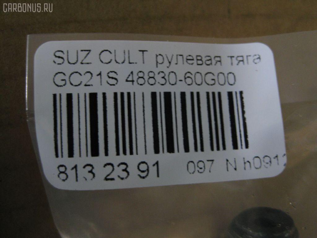 Рулевая тяга SUZUKI CULTUS GC21S Фото 2
