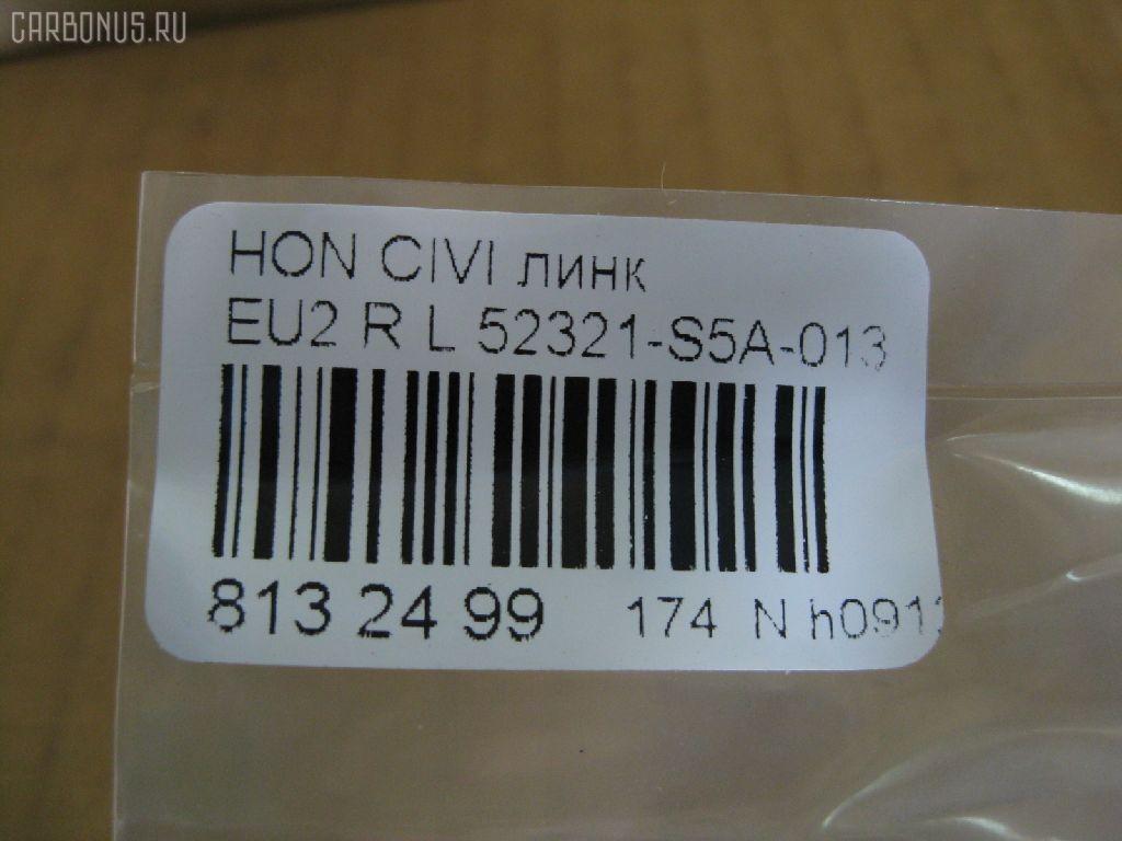 Линк стабилизатора HONDA CIVIC EU2 Фото 2