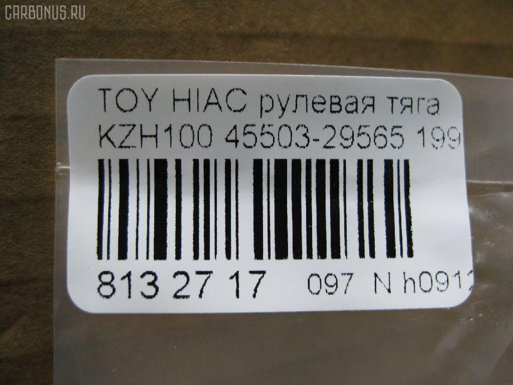 Рулевая тяга TOYOTA HIACE KZH100 Фото 2