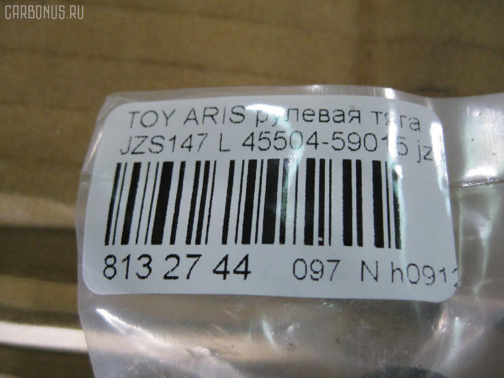 Рулевая тяга TOYOTA ARISTO JZS147 Фото 2