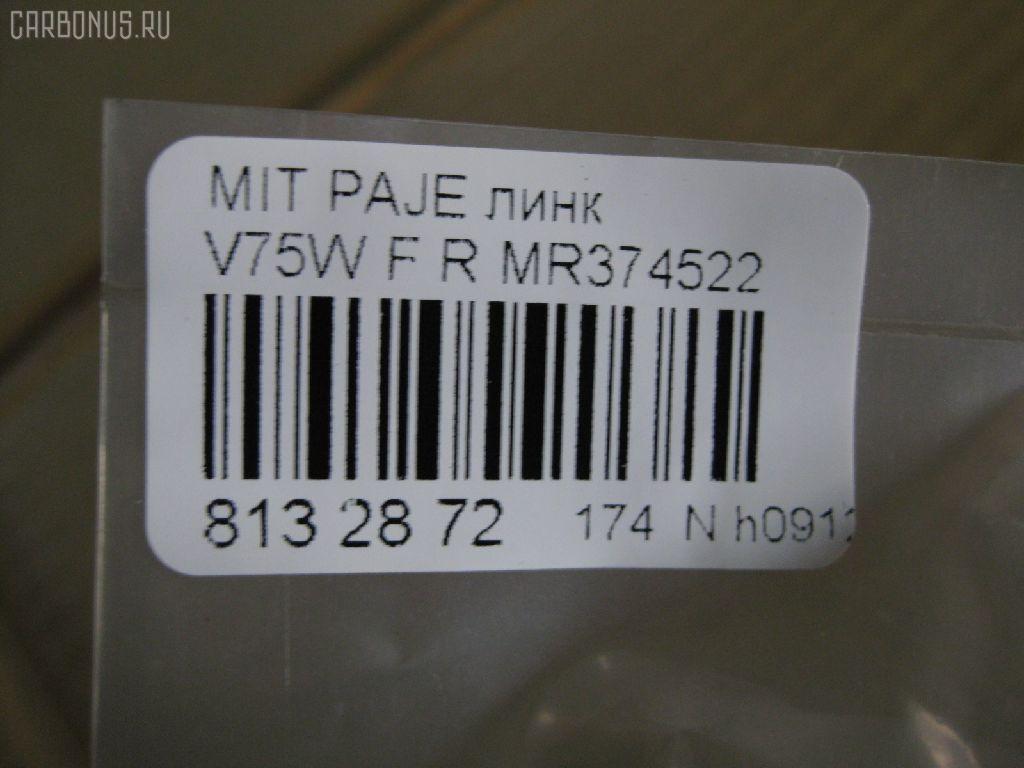 Линк стабилизатора MITSUBISHI PAJERO V75W Фото 2