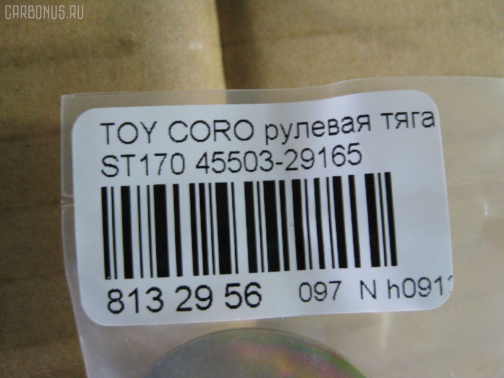 Рулевая тяга TOYOTA CORONA ST170 Фото 2