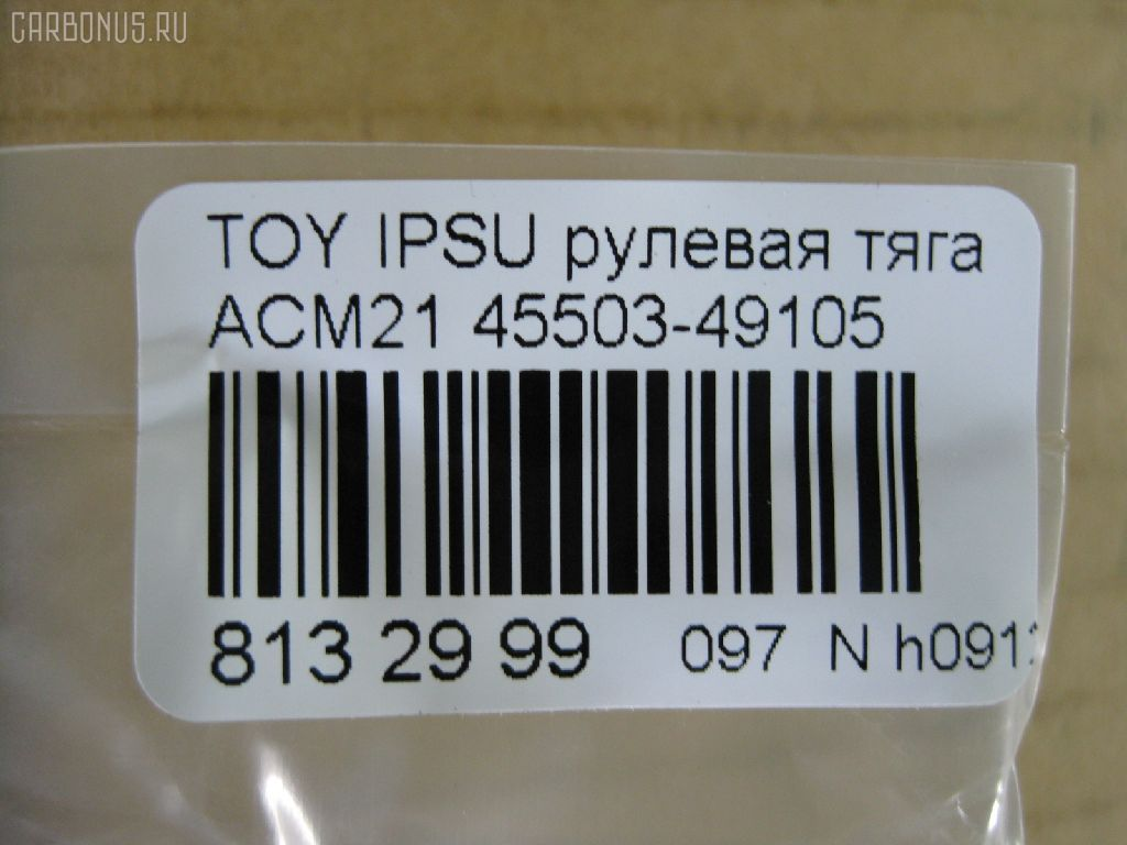 Рулевая тяга TOYOTA IPSUM ACM21 Фото 2