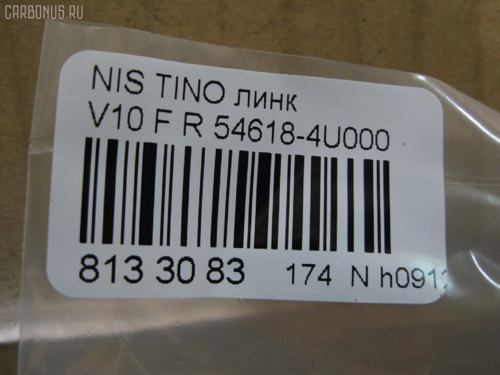 Линк стабилизатора NISSAN TINO V10 Фото 2