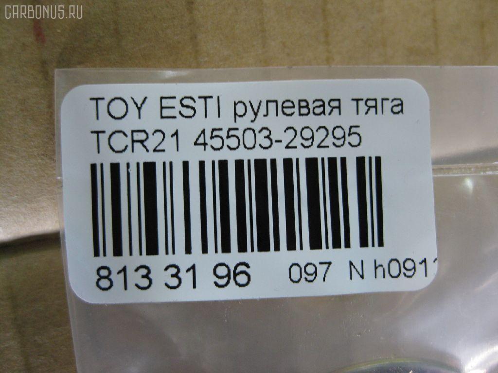Рулевая тяга TOYOTA ESTIMA TCR21 Фото 2