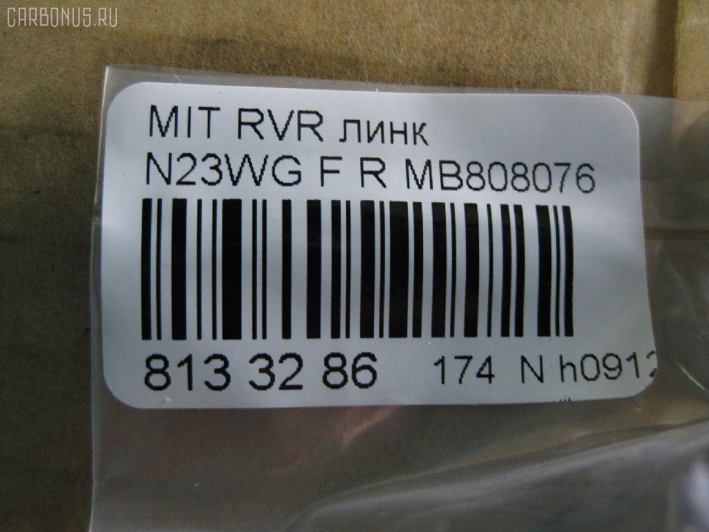 Линк стабилизатора MITSUBISHI RVR SPORTS GEAR N23WG Фото 2