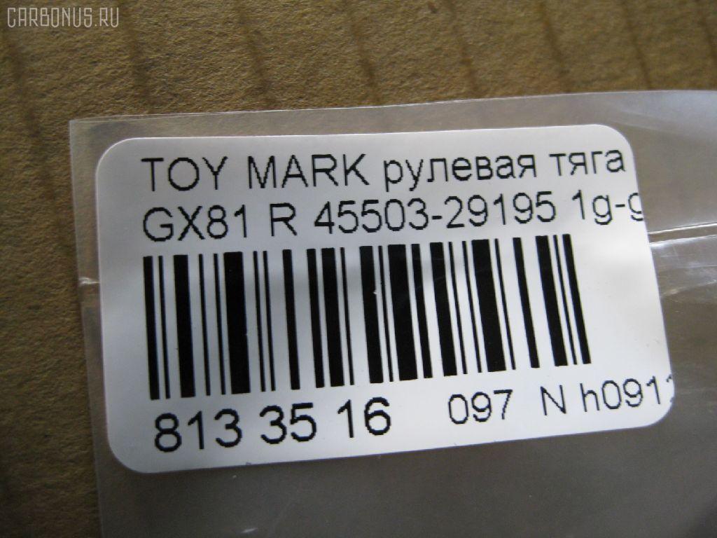 Рулевая тяга TOYOTA MARK II GX81 Фото 2