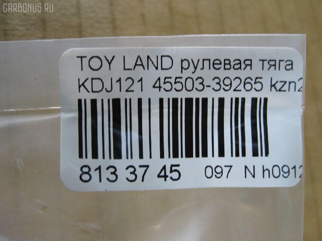 Рулевая тяга TOYOTA LAND CRUISER PRADO KDJ121 Фото 2